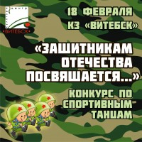 Defenders of the Fatherland_18_02_2017_500-500